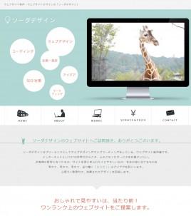ウェブサイト制作、ウェブサイトデザインは「ソーダデザイン」
