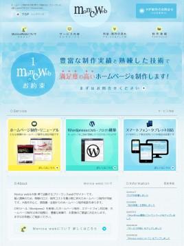 ホームページ制作を大阪 堺でご相談なら フリーランス 個人 webデザイナーMonica web