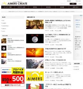 福岡・東京のWEBデザインスタジオAIMERS CREATE(エイマーズクリエイト)