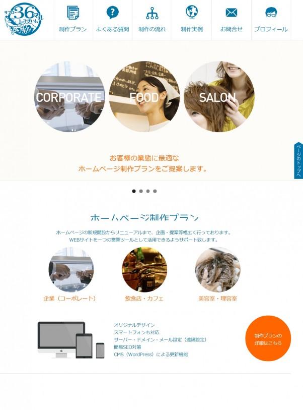 福岡の格安ホームページ制作のフリーランス(個人)デザイナーのサブローマルデザイン