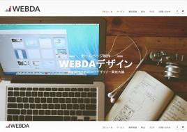 WEBDAデザイン 大阪府枚方市のWEBデザイナー岡田大誠
