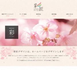 彩匠デザイン   東京下北沢のホームページ制作・作成