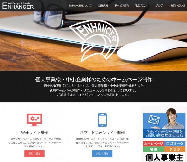 千葉県船橋市のWebサイト・ホームページ制作   ENHANCER