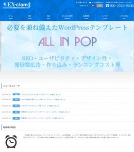 スマホサイト・レスポンシブサイト・WordPress|沖縄のEX clam(エクスクラン)