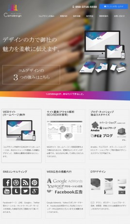 Comdesign|福岡 久留米のホームページ・デザイン制作