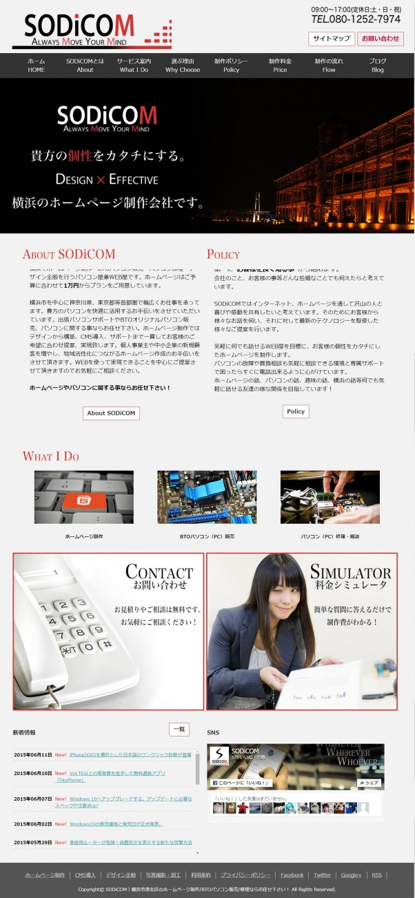 SODiCOM|横浜市港北区のホームページ制作 BTOパソコン販売 修理ならお任せ下さい!
