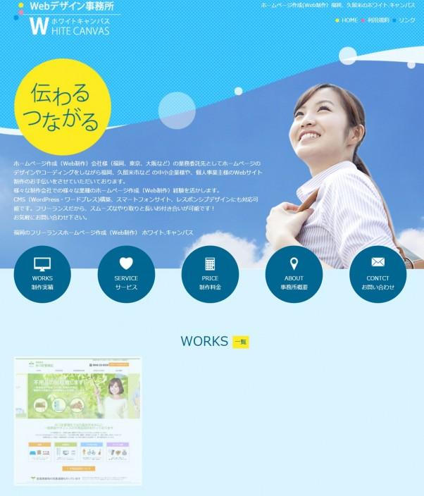 ホームページ作成 Web制作) 福岡、久留米のホワイト.キャンバス