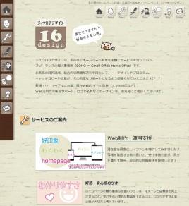 ジュウロクデザイン   ホームページ制作 名古屋・名東区のSOHO/フリーランス