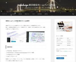 kodesign 東京格安ホームページ作成   webデザイナーによるHPリニューアル、ネット集客