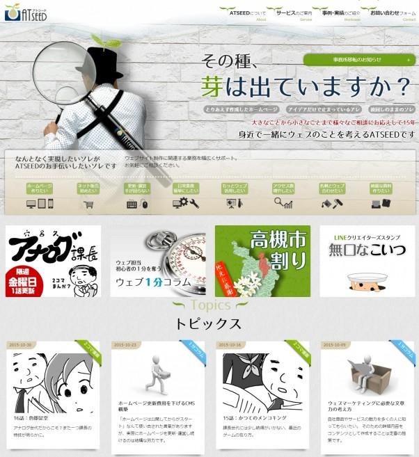 ATSEED   大阪ウェブサイト制作トータルサポート