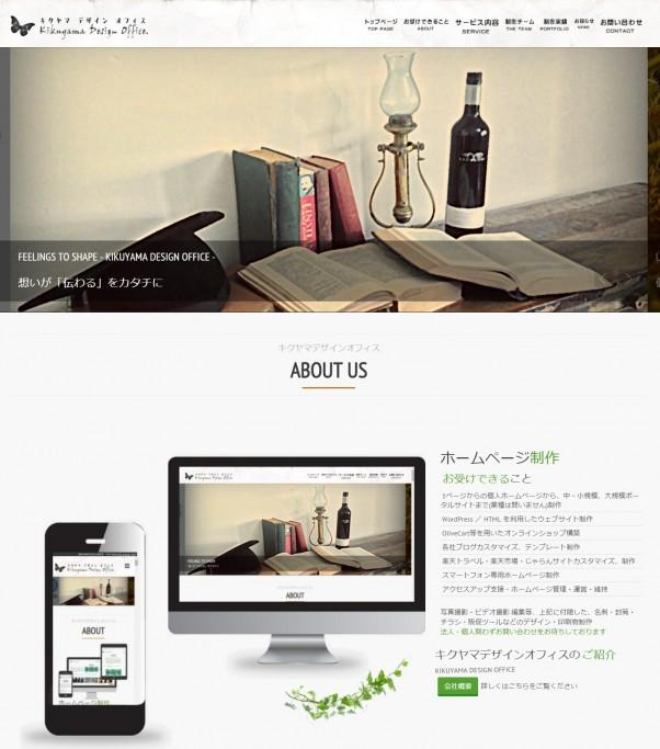 キクヤマデザインオフィス » 三重県津市フリーランスのホームページ制作屋さん。