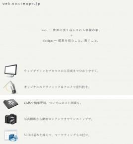 京都市左京区のウェブデザイン&CMS制作オフィス:web.contempo.jp