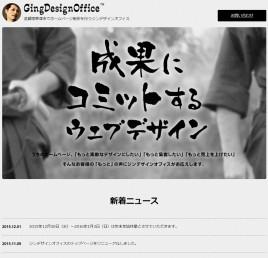 ジンデザインオフィス™   滋賀県草津市でホームページ制作を行うジンデザインオフィス