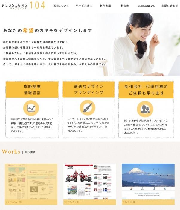 横浜・東京・静岡のWEBホームページ制作|WEBサインズ104