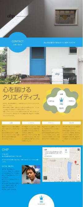 OHP  岡山・赤磐のWebサイト制作、CMS開発