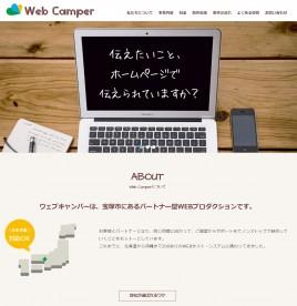 ホームページ・デザイン制作・WEBシステム開発|宝塚・伊丹・西宮 ・尼崎・芦屋・川西・池田|Web Camper ウェブキャンパー