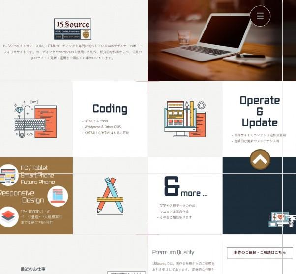 Home   HTMLコーディング専門の15 Source イチゴソース