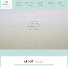 フリーランスウェブデザイナーシマダエリ freelance Webdesigner EriShimada