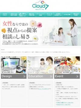 Cloud7 幸せをデザインする |WEBデザイン グラフィックデザイン・講師・イベント企画