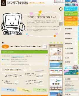 サンゼンデザイン|ホームページ制作会社。福岡・北九州にてデザインと反響重視のホームページ制作・運営コンサルティング。福岡県北九州市