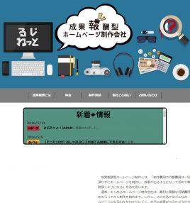 成果報酬型ホームページ WEB 制作は福井のるじねっと