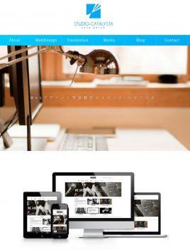 荒川区町屋のホームページ、サイト制作、英語翻訳   Studio Catalysta