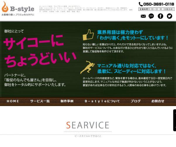 ホームページ制作(作成)福岡筑紫野B style