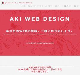 名古屋 ウェブデザイン   AKI WEB DESIGN