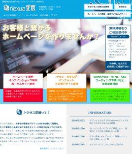 ネクサス愛媛 愛媛県松山市のWeb制作はおまかせ