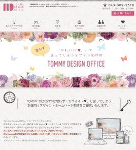 TOMMY DESIGN   大人かわいいホームページ制作、HPデザイン、 WordPressサイト制作、管理・更新代行はTommyDesign トミーデザイン