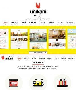 WEBデザイン・サイト制作はフリーランスunikani(ウニカニ)へ|外部パートナー