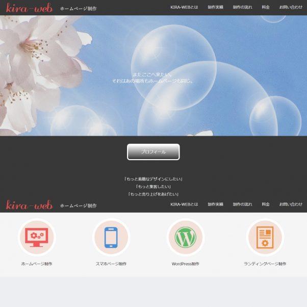 集客できるホームページ制作|大阪KIARA WEB