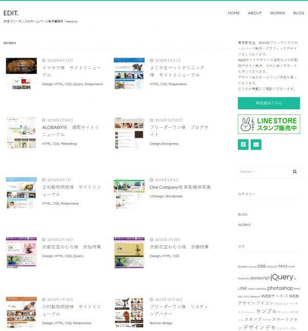 女性フリーランスのホームページ制作事務所 aekana